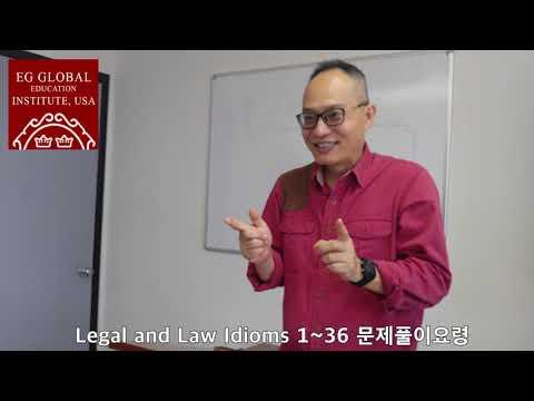 미국 법정통역사 시험-문제풀이 이렇게 하세요-Legal and Law Idioms 1~36
