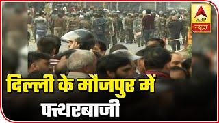Know Why Did The Maujpur Stone Pelting Incident Happen | ABP News