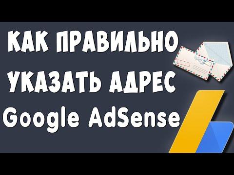 Как Правильно Заполнить Адрес в Google AdSense / Чтоб Получить Письмо с Пин-Кодом от Адсенс