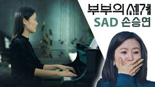 부부의세계OST Part 3. 손승연 Sad 피아노 커버