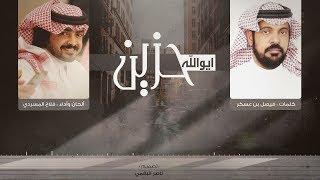 مازيكا ايوالله حزين I كلمات فيصل بن عسكر I ألحان وأداء فلاح المسردي تحميل MP3
