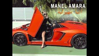 Manel Amara - Ena Mahboula / منال عمارة انا مهبولة