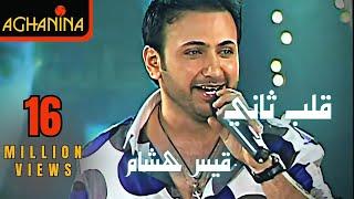 مازيكا قيس هشام - قلب ثاني / Kais Hisham - Kalob Thane تحميل MP3