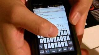「GzOneIS11CA」ブラウジング機能でGIGAZINEを閲覧