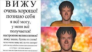 Гимнастика для глаз по Норбекову HD (новый релиз)