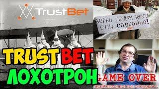 TrustBet ЛОХОТРОН. Финал расследования.