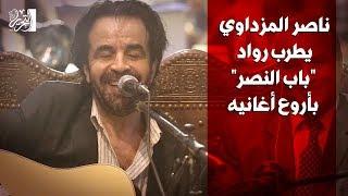 """ناصر المزداوي يطرب رواد """"باب النصر"""" بأروع أغانيه تحميل MP3"""