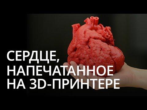 Новости высоких технологий: первое в мире сердце напечатанное на 3Д-принтере
