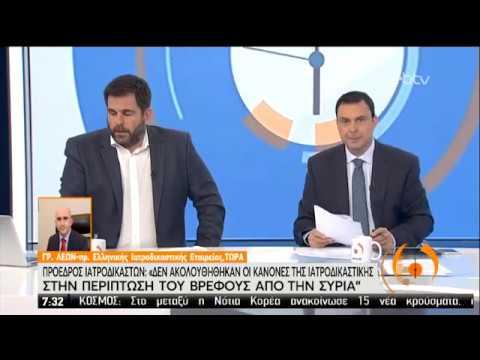 Γρ. Λέων: Δεν τηρήθηκε το ιατροδικαστικό πρωτόκ. στην υπόθεση του βρέφους από τη Συρία 19/02/20 ΕΡΤ