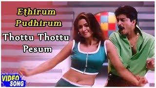 Thottu Thottu Pesum Song | Ethirum Puthirum Movie | Mammootty | Sangeetha | Vidyasagar |Music Master