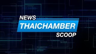 Thaichamber NEWs 2019 ความเชื่อมั่นของผู้บริโภคในเดือนสิงหาคม 2562
