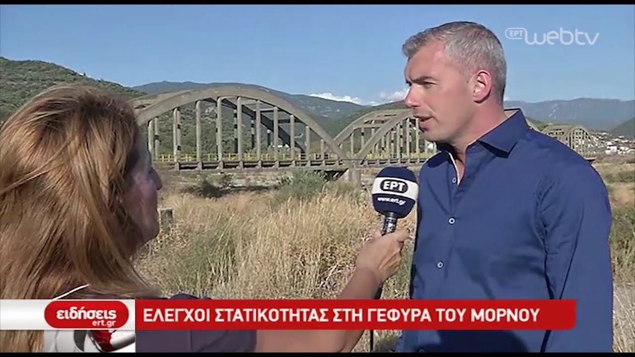 Έλεγχοι στατικότητας στη γέφυρα του Μόρνου | 30/9/2019 | ΕΡΤ