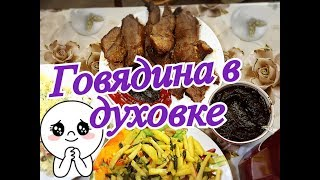 Мясо по-королевски в Рукаве/Рецепт/соус из фруктов