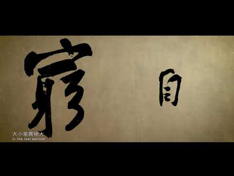 筆墨行旅系列-書法篇.jpg