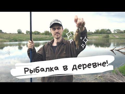 Рыбалка в деревне. Карась.