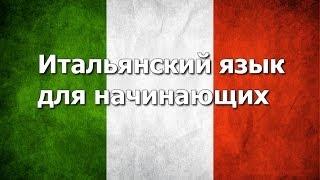 Итальянский язык Урок 5