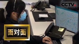 [面对面] 专访武汉市急救中心120调度指挥中心调度员周婵:生命专线 | 新冠肺炎疫情报道