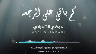 تحميل و مشاهدة كم باقي على الرجعه - موضي الشمراني 2019 MP3