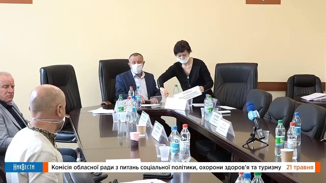 Комиссия облсовета по медицине