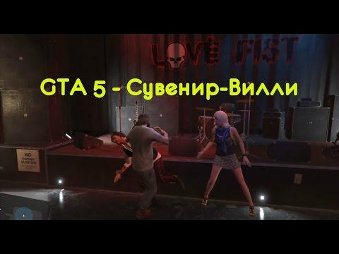 GTA 5 - Cувенир-Вилли