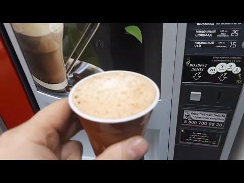 Как Попить Кофе со Скидкой. ЧУДЕСНЫЙ КОФЕЙНЫЙ АППАРАТ
