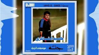 اغاني حصرية حميد الشاعرى البوم جنة | ميلى - Hameed Al Sha3ry Meely تحميل MP3