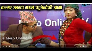Fulendeki Aama को खतरा अँग्रेजी   रवि लामिछानेलाई यसो भनिन्   Mero Online TV   Biswa Limbu