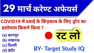29 March 2020 Current Affairs | Daily Current Affairs |Current Affairs 2020 in hindi|Target Study IQ