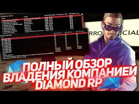 ПОЛНЫЙ ОБЗОР ВЛАДЕНИЯ КОМПАНИЕЙ НА DIAMOND RP - GTA SAMP видео