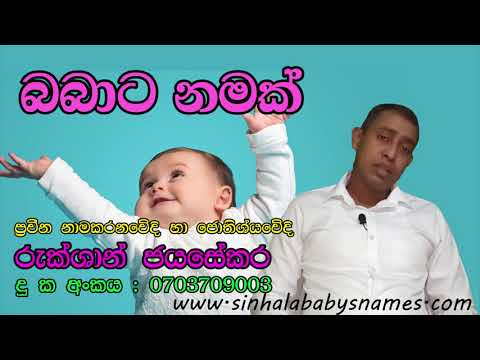 Modern Sinhala Baby Boy Names With Meaning The Emoji