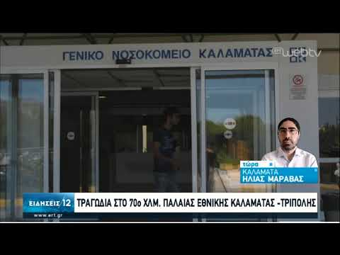 Μεσσηνία – Τραγωδία : Νεκρό τρίχρονο αγοράκι μετά από τροχαίο | 02/05/2020 | ΕΡΤ