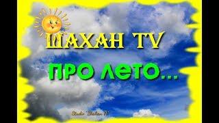 Десант Шахан TV: про лето...