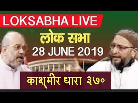 देखिये आज कश्मीर को लेकर लोकसभा में तू तू मैं मैं धारा 370, 35A को लेकर मचा बवाल ! 28 JUN 2019