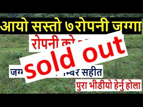 ललितपुर मा सस्तो ७ रोपनी जग्गा  रोपनी को ५ लाख मा जग्गा बिक्रीमा  sasto jagga | real estate nepal