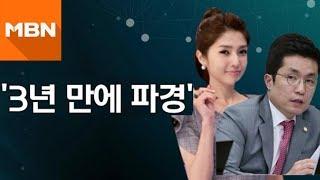 김상민-김경란…결혼 3년 만에 파경