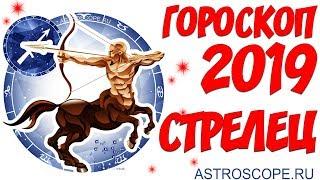 Гороскоп на 2019 год Стрелец: гороскоп для знака Зодиака Стрелец на 2019 год
