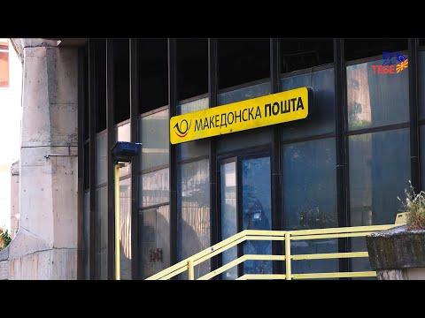 Делегација на ЕУ (Aкција за чистење на Главната Пошта)