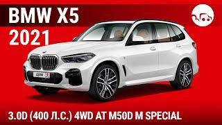 BMW X5 2021 3.0D (400 л.с.) 4WD AT M50d M Special - видеообзор