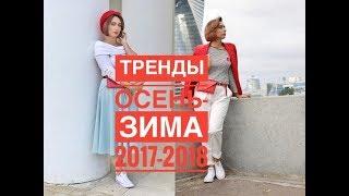ТРЕНДЫ СЕЗОНА ОСЕНЬ-ЗИМА 2017-2018 | ОДЕЖДА | ОБУВЬ | СУМКИ