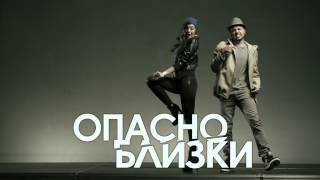 Mihaela Fileva feat. VenZy - Opasno blizki (official teaser)