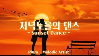 [자작곡] 저녁노을의 댄스 (Sunset Dance) by Plum