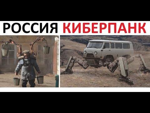 Лютые приколы. Россия КИБЕРПАНК 2077 видео
