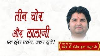 Teen Chor Aur Lala Ji || Shri Sanjeev Krishna Thakur Ji