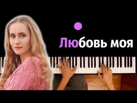 Элли на маковом поле - Любовь моя ● караоке | PIANO_KARAOKE ● ᴴᴰ + НОТЫ & MIDI