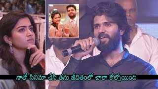 Vijay Devarakonda Most Emotional Words About Rashmika Personal Life | Dear Comrade Pre Release | DC