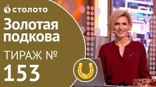 Столото представляет | Золотая подкова тираж №153 от 05.08.18
