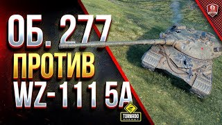 Об. 277 ПРОТИВ WZ-111 5A / КАКОЙ ТАНК ЛУЧШЕ?