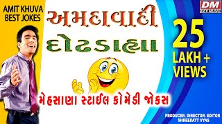 Amdavadi Dodh Dahya | Amit Khuva Gujju New Comedy Video | Latest Gujarati New Jokes 2018 On Mimicry