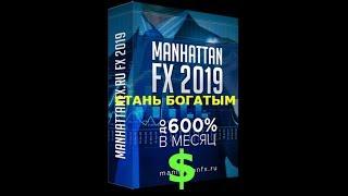 Робот Manhattan FX 2019 🔴 Заработок 1 500 000$ за год Без Вложений!