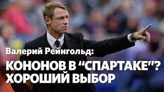 Валерий Рейнгольд: Если Глушаков – мужик, он сам уйдет
